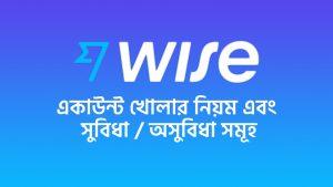 wise Bangladesh tutorial
